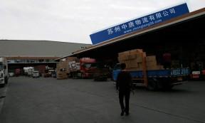 【中唐物流】承接苏州至全国各地整车、零担运输业务