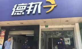 【德邦物流】承接上海至全国各地专线运输业务