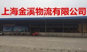【金溪物流】承接上海至全国各地大中城市铁路整车批量、公路整车、零担快运