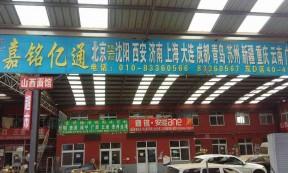 【嘉铭亿通物流】承接北京至全国各地整车、零担、冷藏车运输业务