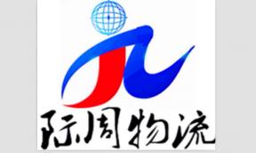 【上海际周物流】承接上海江苏至全国各地整车零担运输及仓储电商链接分流业务