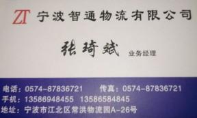 【宁波智通物流】承接宁波至全国各地整车、零担、回程车、调度等业务