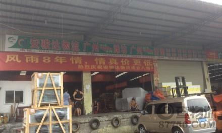 【安骏达物流】广州至济南、潍坊、青岛专线