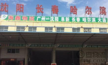 【海鑫物流】广州至沈阳、长春、哈尔滨、大连专线