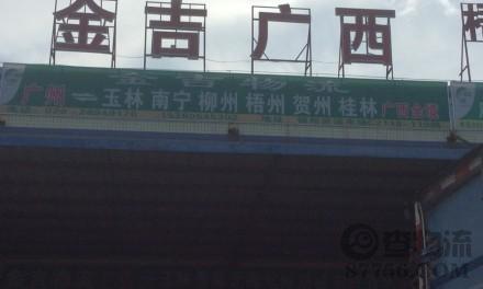 【金吉物流】广州至玉林、南宁、柳州、桂林专线