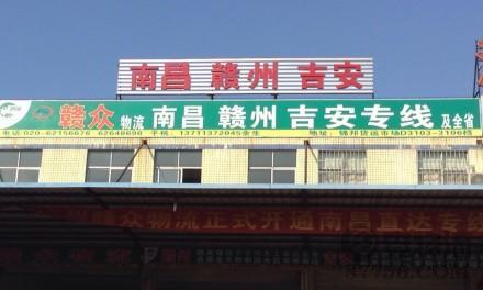 【赣众物流】广州至南昌、赣州、吉安专线
