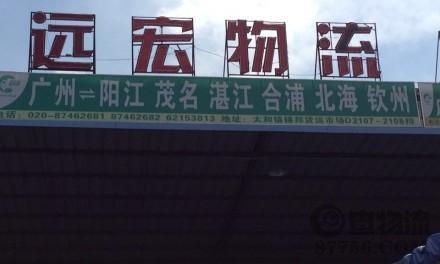 【远宏物流】广州至阳江、茂名、湛江、雷州、徐闻、合浦、北海、钦州专线