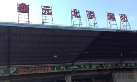 【鑫元物流】广州至北京、张家口、承德专线