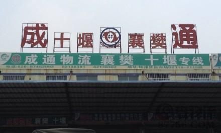 【成通物流】广州至襄阳、十堰专线