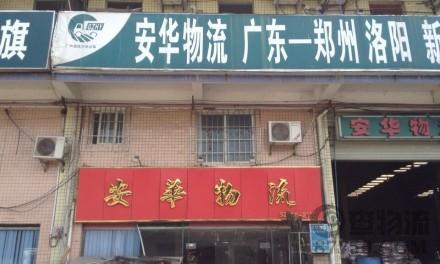 【安华物流】广州至郑州、洛阳、新乡、漯河、中山专线河南全境