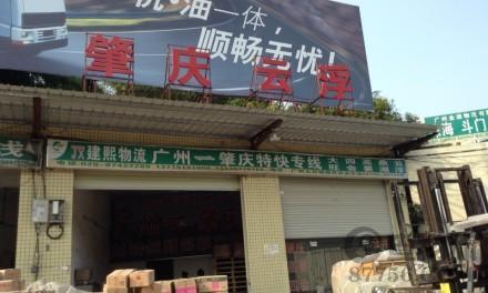 【建熙物流】广州至肇庆、云浮、大旺、四会、高要、新兴特快专线