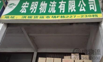 【宏明物流】广州至扬州、泰州、盐城专线