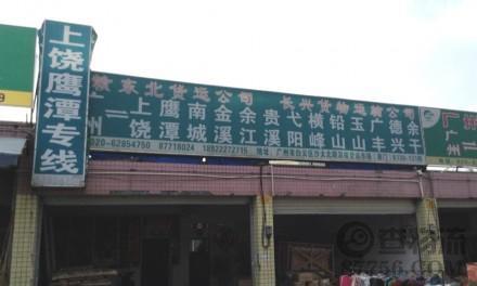 【赣东北货运】广州、里水至鹰潭、上饶专线