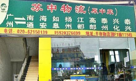 【苏中快运】广州至南通、扬州、泰州、海安、如皋、通州、泰兴、如东、海门专线