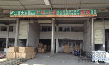 【佳驰物流】广州至顺德、中山、抚州、鹰潭、上饶专线江西全境