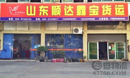 【鑫宝货运】广州至山东全境
