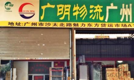 【广明物流】广州至三明、永安、沙县、南平专线