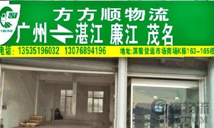 【方方顺物流】广州至湛江、茂名、廉江专线