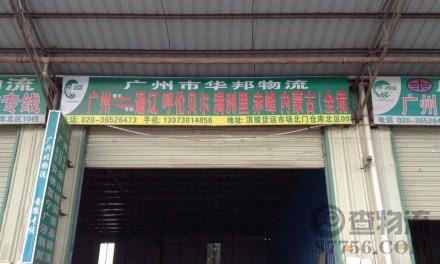 【华邦物流】广州至内蒙古全境专线