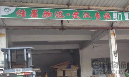 【佳星物流】广州至武汉专线(湖北全境)