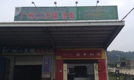 【诺安物流】广州至济南、无锡专线