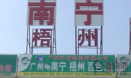 【天茗物流】广州至南宁、梧州、百色专线(中转周边地区)