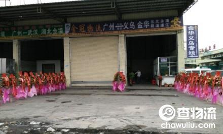 【金冠物流】广州至金华、义乌、东阳、永康、浦江、兰溪专线