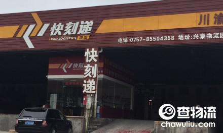 【快刻递物流】广州至成都、重庆专线(四川全境)