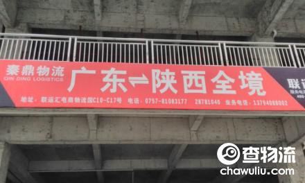 【秦鼎物流】广州至陕西全境