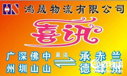 【鸿晟物流】广州至承德、赤峰、兰州专线