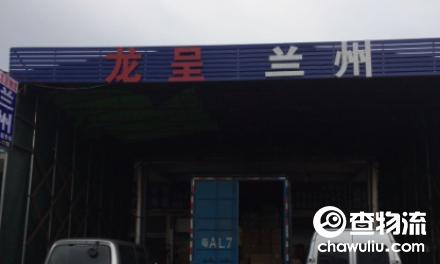 【陇呈物流】广州至兰州、西宁、银川铁路专线