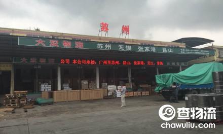 【大双物流】广州至苏州、无锡、昆山、吴江、常熟、太仓、张家港专线