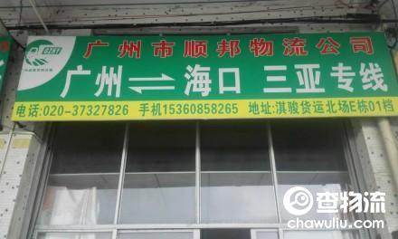 【顺邦物流】广州至海口、三亚专线
