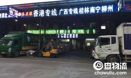 【港庆联(中港)物流】广州至香港、广宁、怀集专线