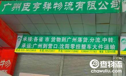 【臣亨祥物流】广州到营口、沈阳专线