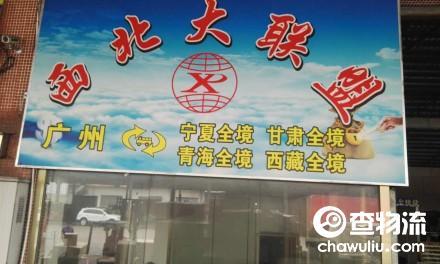 【鑫鹏物流】广州至银川、兰州、西宁、拉萨往返专线