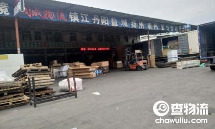 【润成物流】广州至镇江、丹阳、扬州、泰州、盐城、淮安直达专线